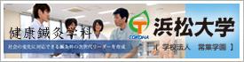 浜松大学健康鍼灸学科