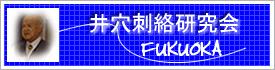 井穴刺絡研究会