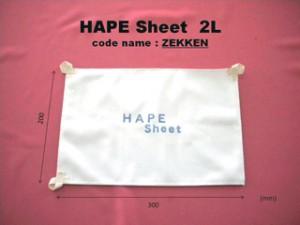 ハペシート 2L-size