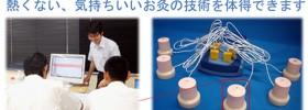 灸技術評価システムの 「 温度測定台 」